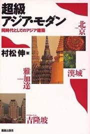 超級アジア・モダン―同時代としてのアジア建築
