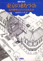 東京のまちづくり―近代都市はどうつくられたか