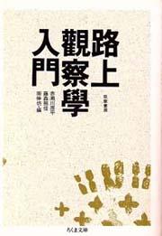 路上観察学入門 (文庫)