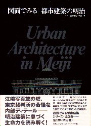 図面でみる都市建築の明治