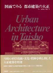 図面でみる都市建築の大正