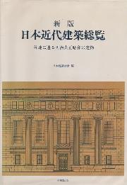 日本近代建築総覧―各地に遺る明治大正昭和の建物