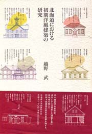 北海道における初期洋風建築の研究