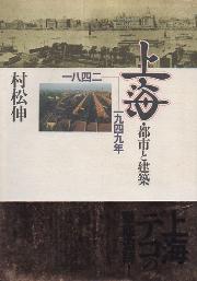 上海―都市と建築 1842‐1949年    Parco picture backs
